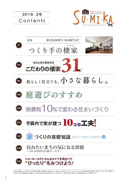 SUMIKA3号_001-015_巻頭.indd