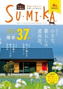 SUMIKA_miyazaki4_hyo1out