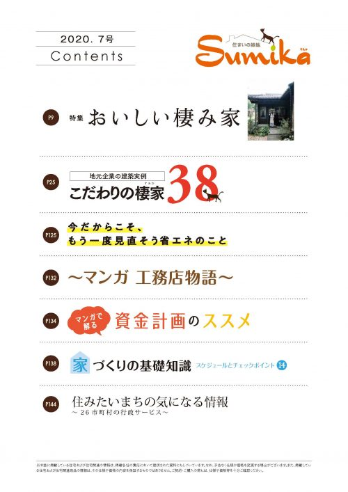 SUMIKA宮崎7号_contents
