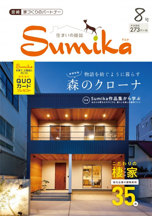 SUMIKA宮崎8号-表紙out