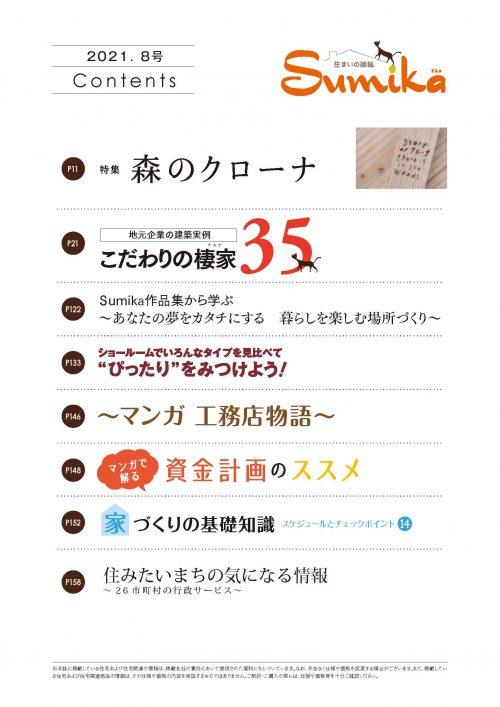 1224宮崎8号_contents