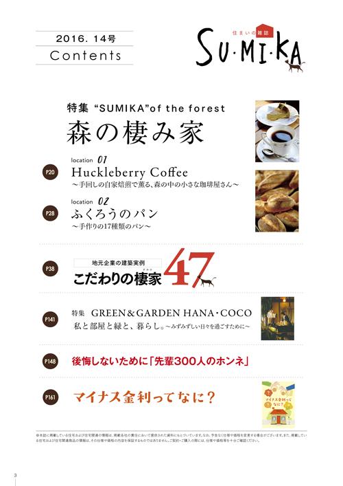 vol14-contents