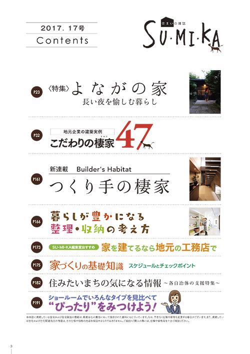 17号_純広他P001-032.indd