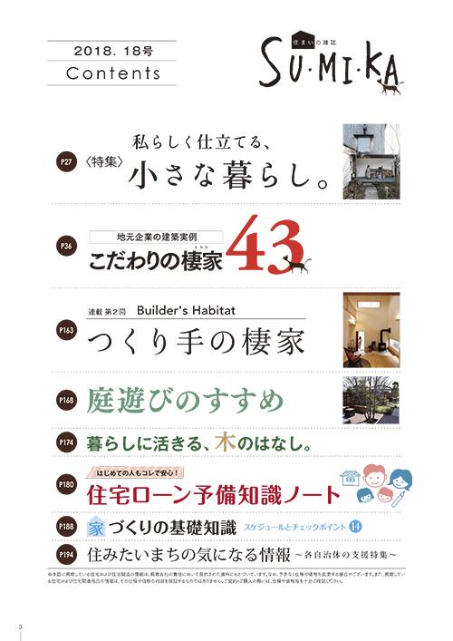 18号-P01-37.indd