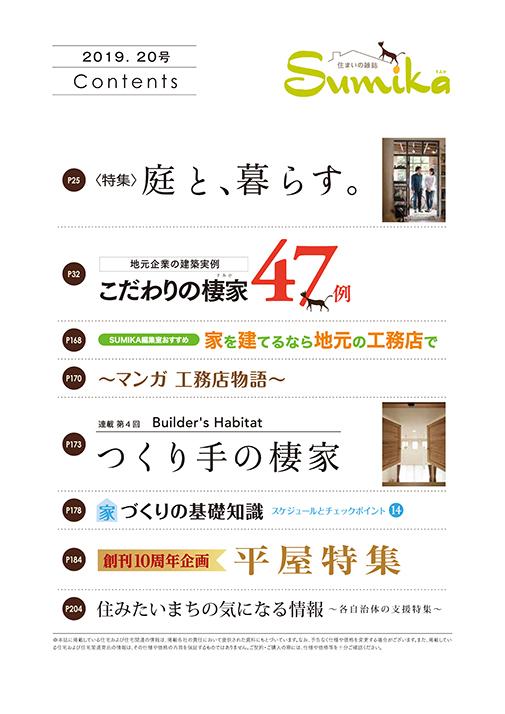 20号_contents
