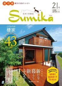 SUMIKA表紙2019秋最終入稿確認用