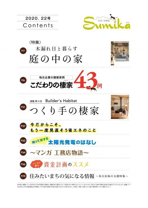 22号_contents_out-01