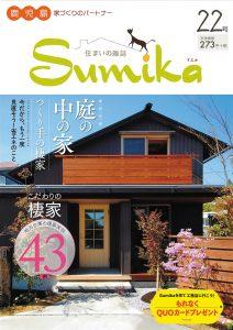 SUMIKA22号_0408