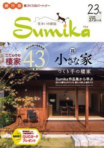 SUMIKA23_表紙