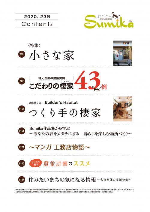 23号_contents-out