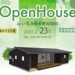 WithHouse「完成見学会」