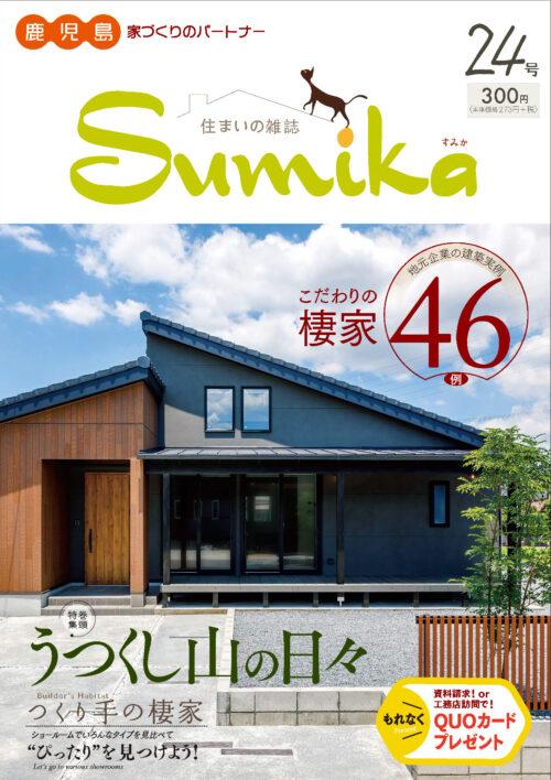 SUMIKA表紙案_202104_ページ_1