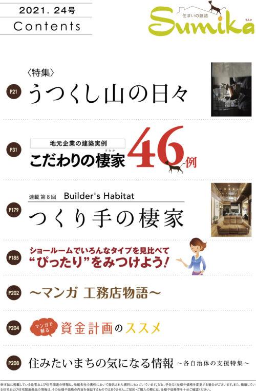 24号_contents